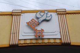 Friedenstunnel Symbol mit Taube und Schlüssel