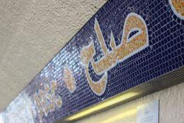Friedenstunnel, Schriftzug auf farsi: Frieden