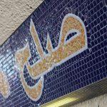 Schriftzug auf Farsi: Frieden