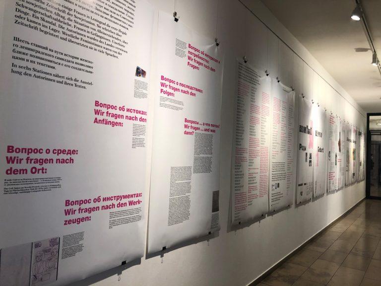 """mehrere Ausstellungsplakate """"Leningradski feminism"""" linke Wand, Flur im Haus der Wissenschaft"""